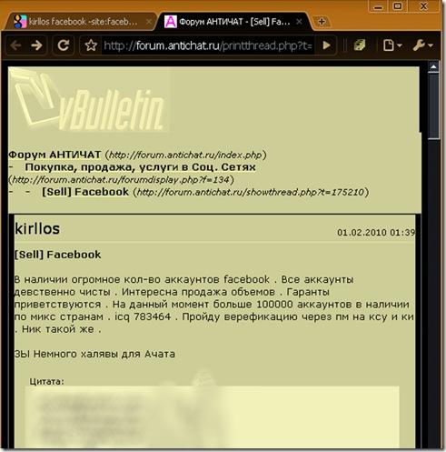 facebook-hacker